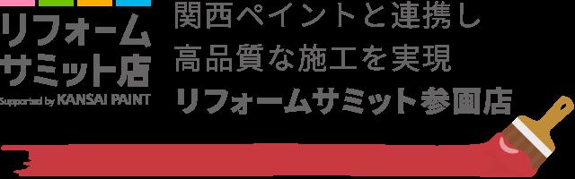 関西ペイントリフォームサミット参画店