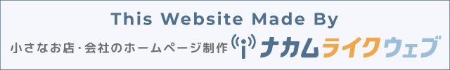 小さなお店・会社のホームページ制作|ナカムライクウェブ