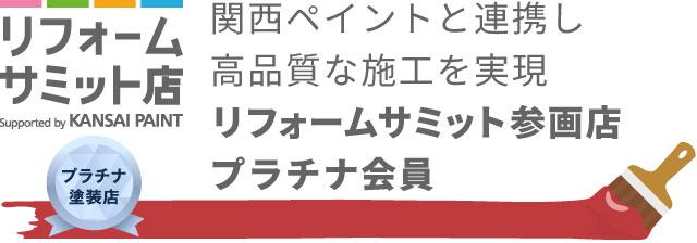 関西ペイントリフォームサミット参画店プラチナ塗装店