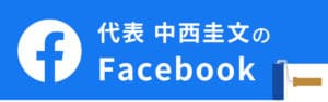 代表中西圭文のFacebook